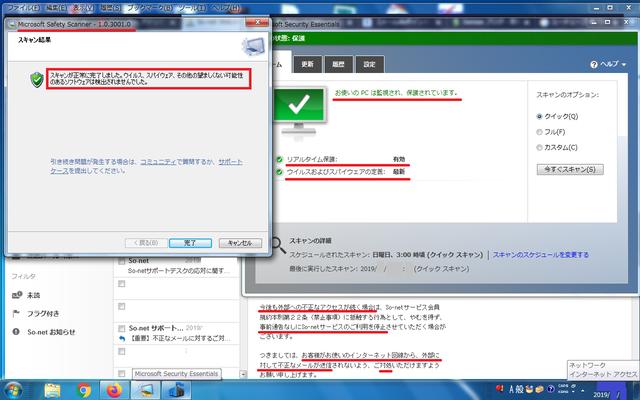 不正メール ソネット.png